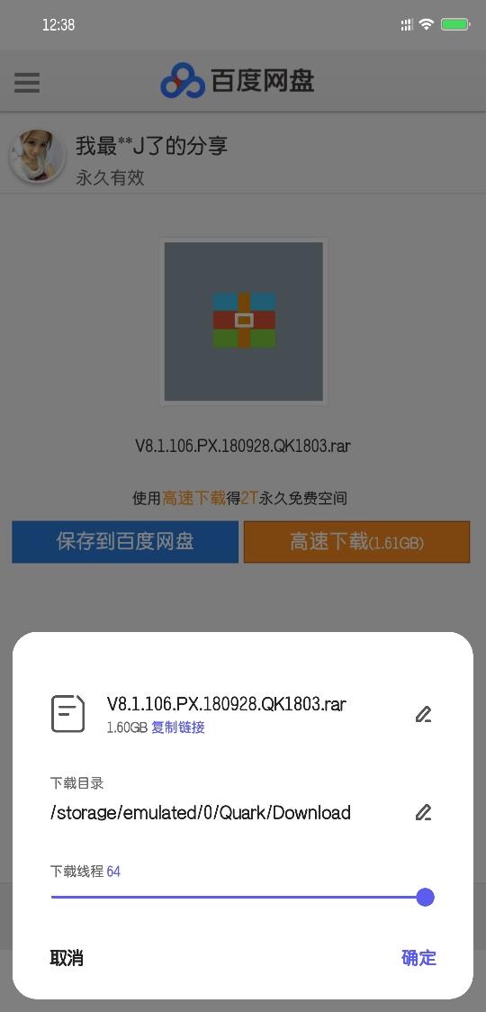 Screenshot_2018-10-07-12-38-51-186_com.quark.browser.jpg