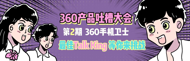 【360产品有奖吐槽大会】- 002期 - 360手机