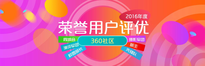 360社区 2016年度 荣誉用户评优公示!