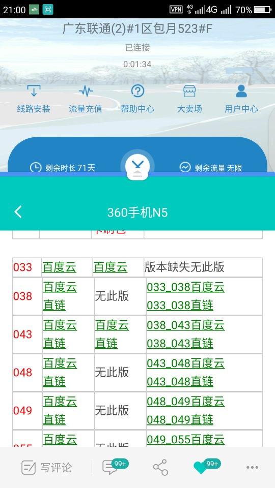 Screenshot_2017-10-11-21-00-33_compress.png