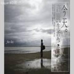 今天(许巍2002-2008生活作品集)