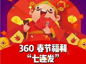 【360春节福利】2018七连发!春节给大家送钱啦