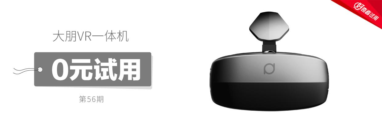 第56期 大朋VR一体机0元试用