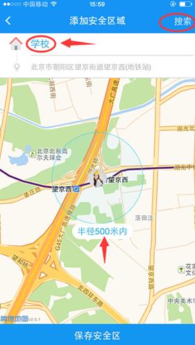 安全区域5.jpg
