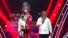 二老寡改嫁 国色天香 现场版 2014/02/15