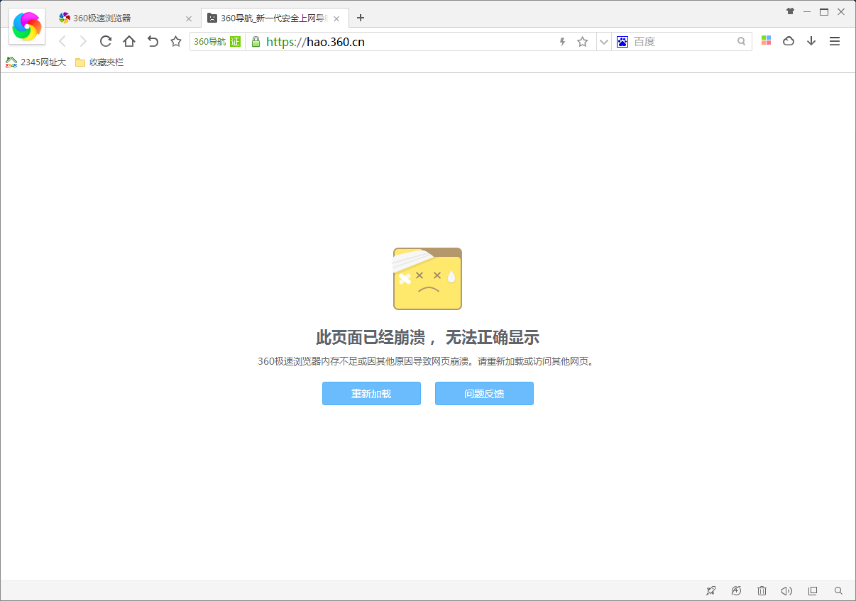 360极速浏览器8.7beta版 崩溃问题