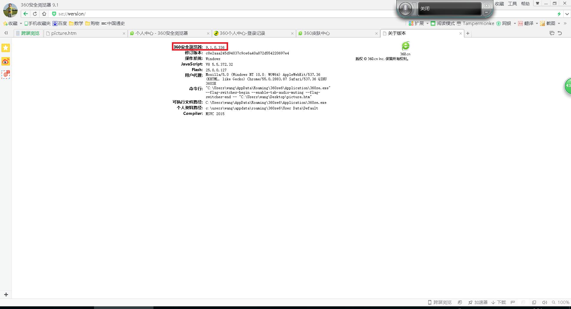 360浏览器的关于页面