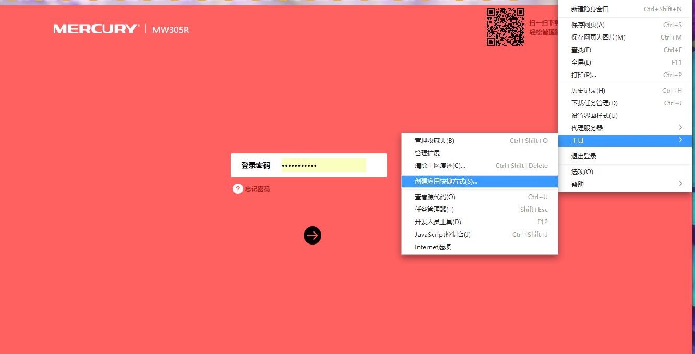 360自动删除网站快捷方式,如何解决?