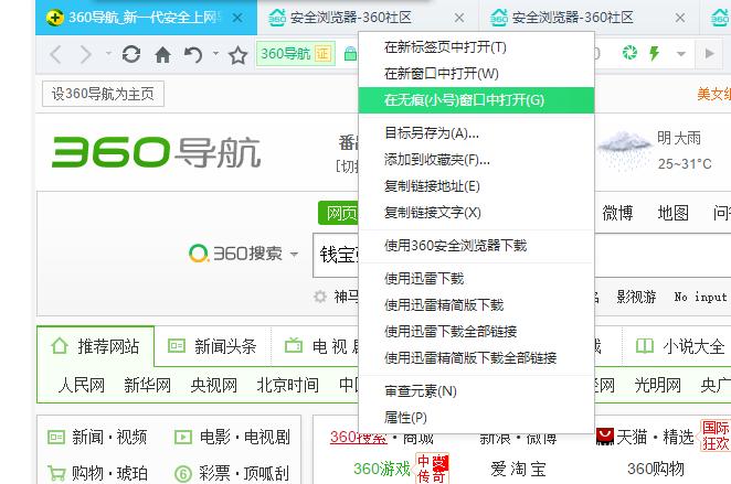 360安全浏览器 打开 出现 赌博网站链接