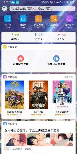 Screenshot_2018-10-27-14-26-12_compress.png