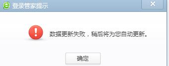 360安全浏览器登录管家自动备份更新不了怎么办