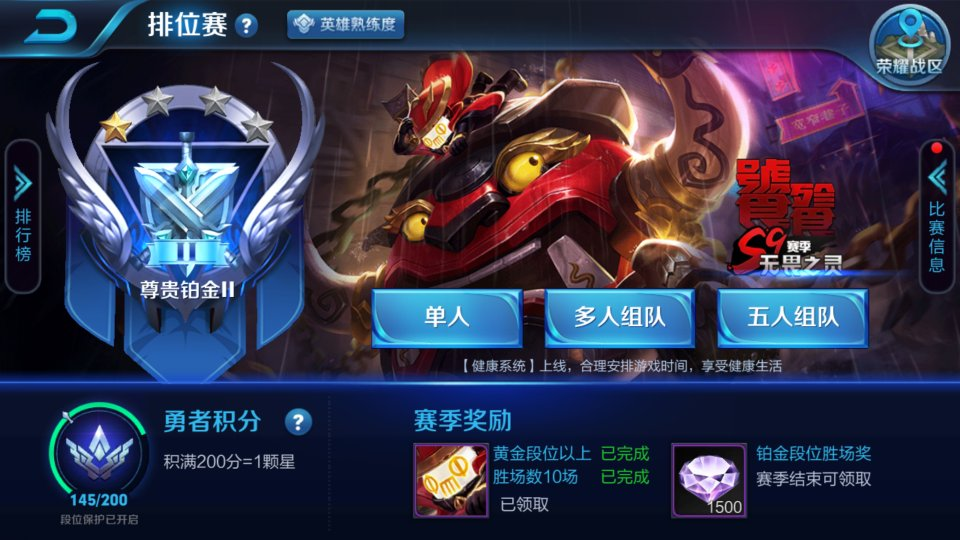 Screenshot_2017-12-29-20-02-46-467_com.tencent.tmgp.sgame_compress.png