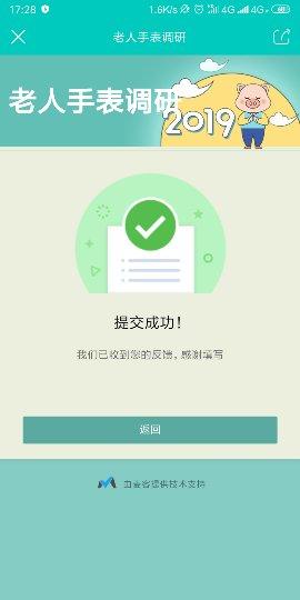Screenshot_2019-01-11-17-28-18-751_com.qiku.bbs_compress.png