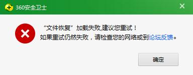 文件恢复工具无法使用