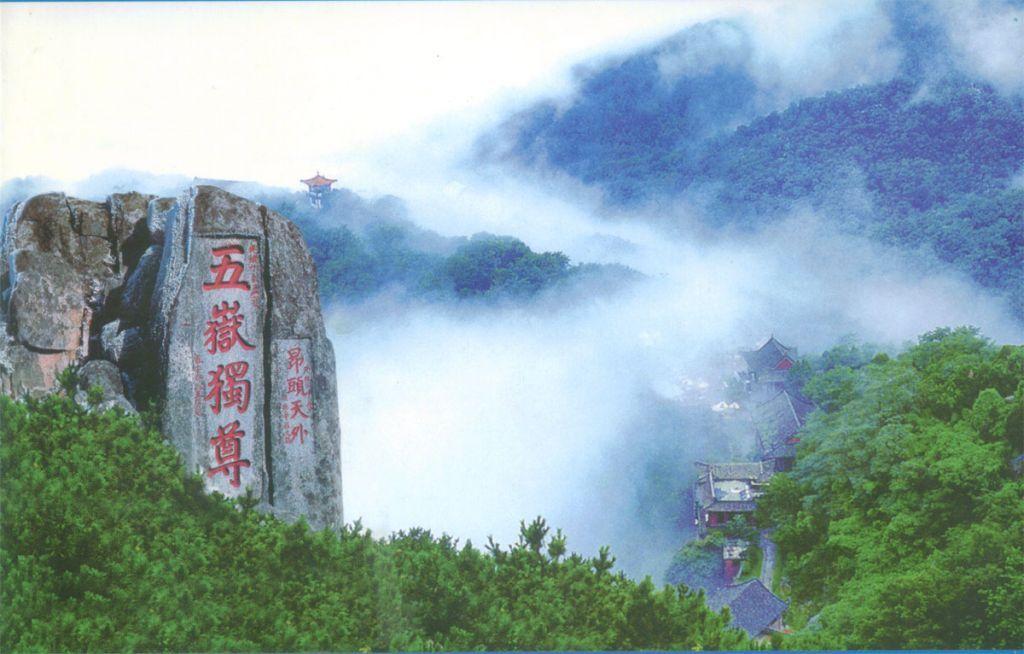 泰山是山东丘陵中最高大的山脉,地层为华北地台典型基底和盖层结构区,南部上升幅度大,盖层被风化掉了,露出大片基底泰山杂岩,即太古界泰山群地层,其绝对年龄25亿年左右,是中国最古老的地层之一。北部上升幅度小,盖层保存着典型的华北地台上发育的古生代地层。泰山地貌分为冲洪积台地、剥蚀堆积丘陵、构造剥蚀低山和侵蚀构造中低山四大类型,在空间形象上,由低而高,造成层峦叠峰、凌空高耸的巍峨之势,形成多种地形群体组合的地貌景观。 新构造运动与泰山的形成 泰山的形成经历了一个漫长而又复杂的演化过程,大体上可分为古泰山形成
