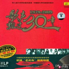 歌声飘过30年(19792009)