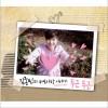 金钟民 - 두근두근 (single)