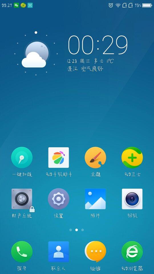 Screenshot_2016-12-28-00-29-46_compress.png
