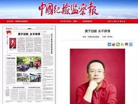 《中国纪检监察报》发表周鸿祎署名文章:勇于创新,永不停滞!