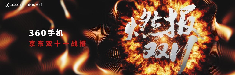#燃报双11#360手机京东双十一战报