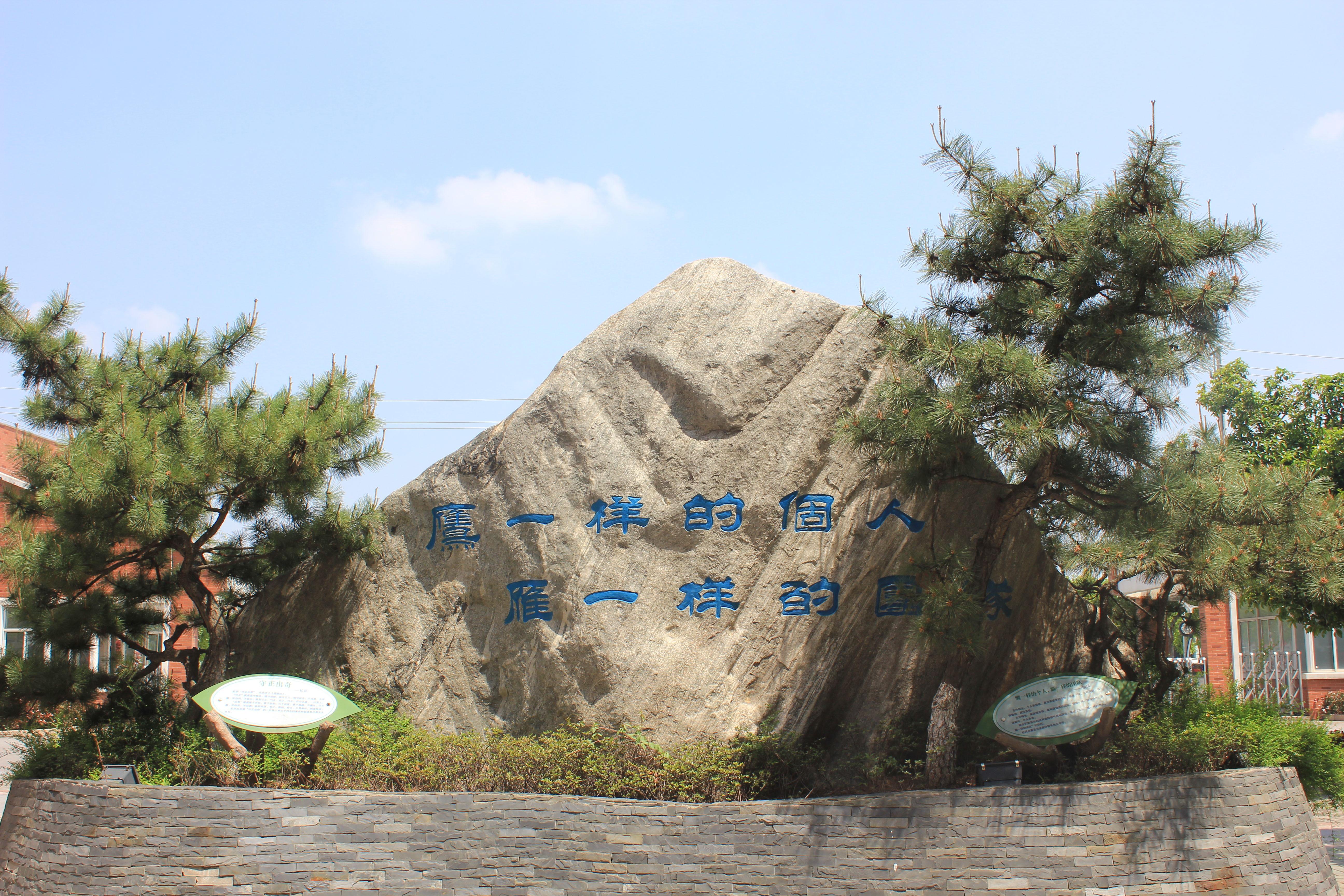 南京东山外国语学校