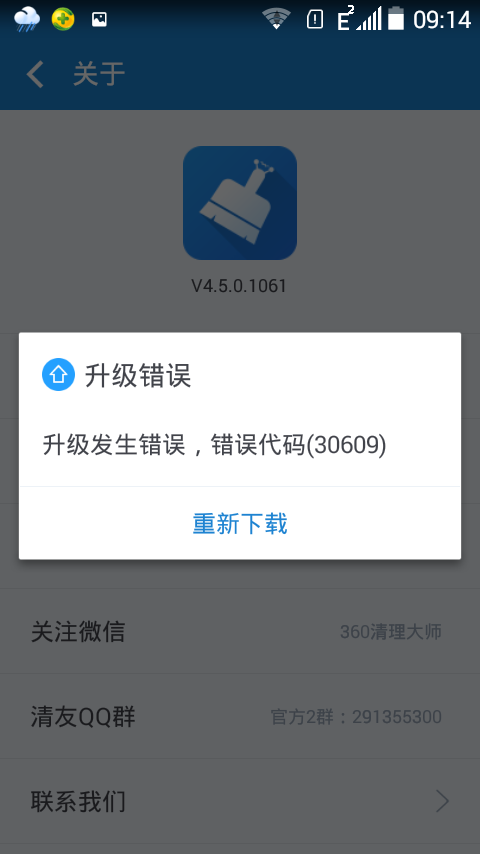Screenshot_2015-11-04-09-14-23.png