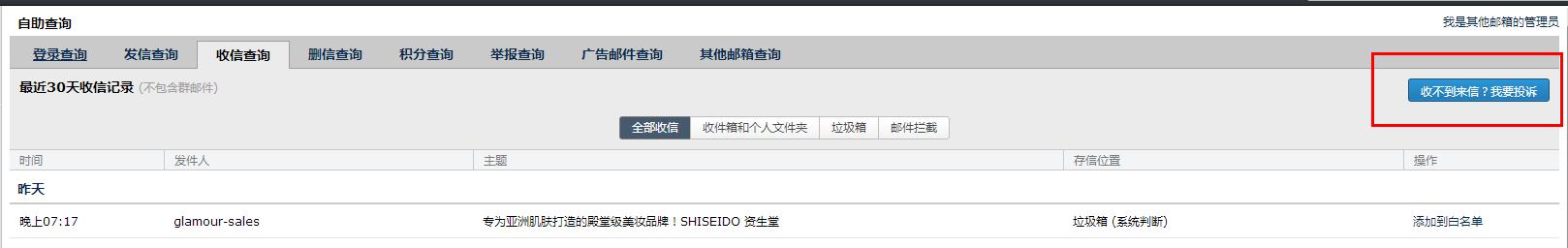 QQ邮箱自助查询3.png