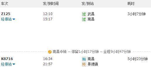 从武汉到江西景德镇怎么坐火车?
