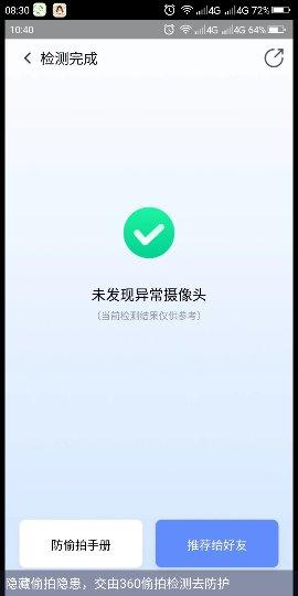 Screenshot_2020-01-23-08-30-04_compress.png