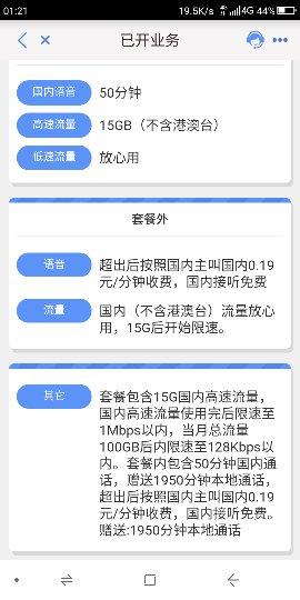 Screenshot_2020-08-01-01-21-19_compress.png