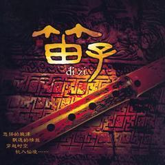 中国民乐大师纯独奏鉴赏 笛子