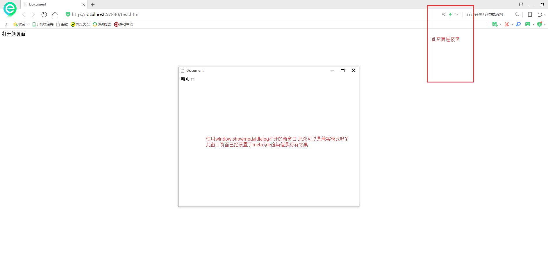js window.showModalDialog打开新窗口问题