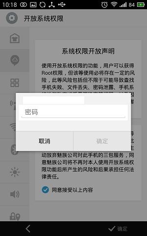 第4步 同意,输密码,关机.png