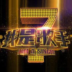 我是歌手 第三期
