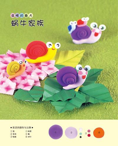 彩泥蜗牛制作步骤