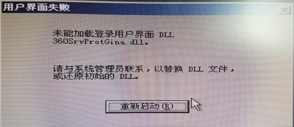 win2003开机 提示360SrvProtGina.dll 问题