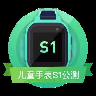 公测儿童手表S1