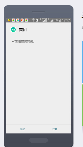 QQ截图20151026171717.jpg