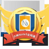 大神Note3全网通版
