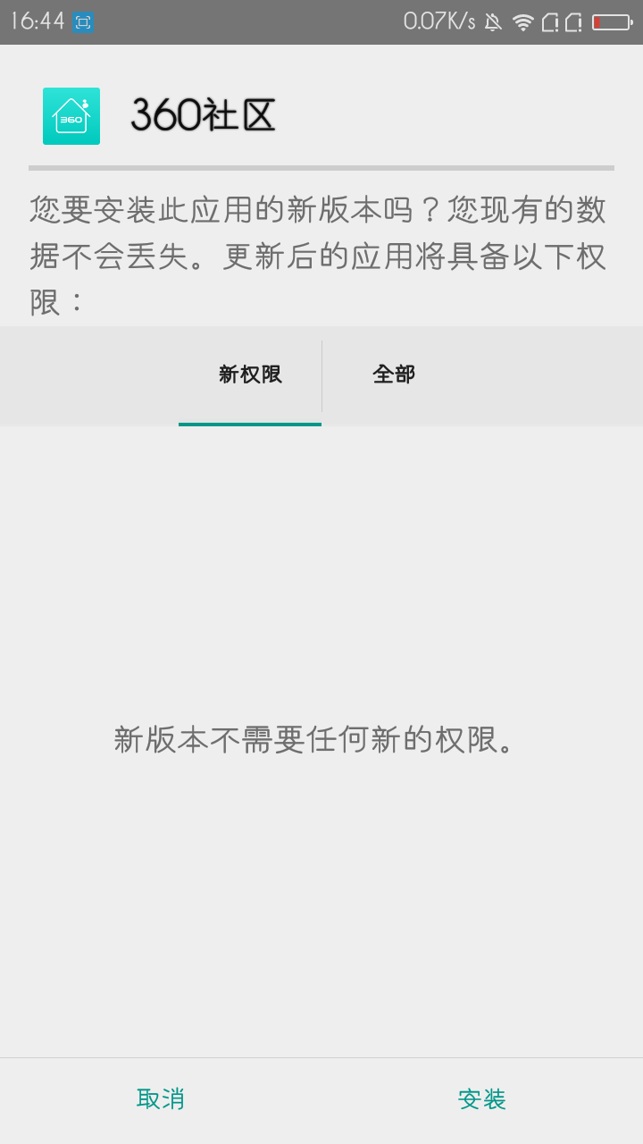 Screenshot_2017-08-25-16-44-54.png
