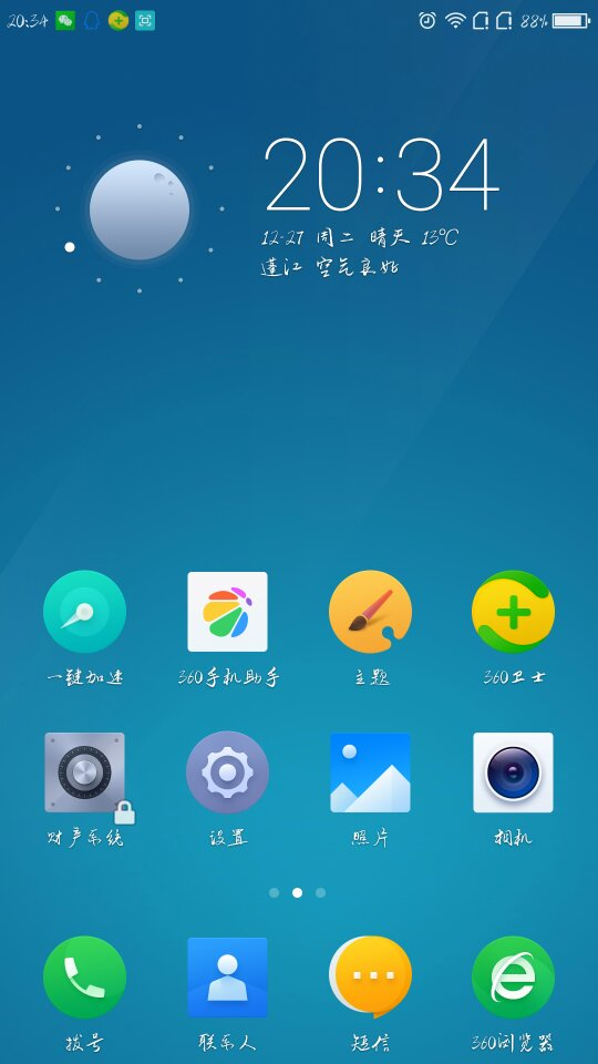 Screenshot_2016-12-27-20-34-55_compress.png