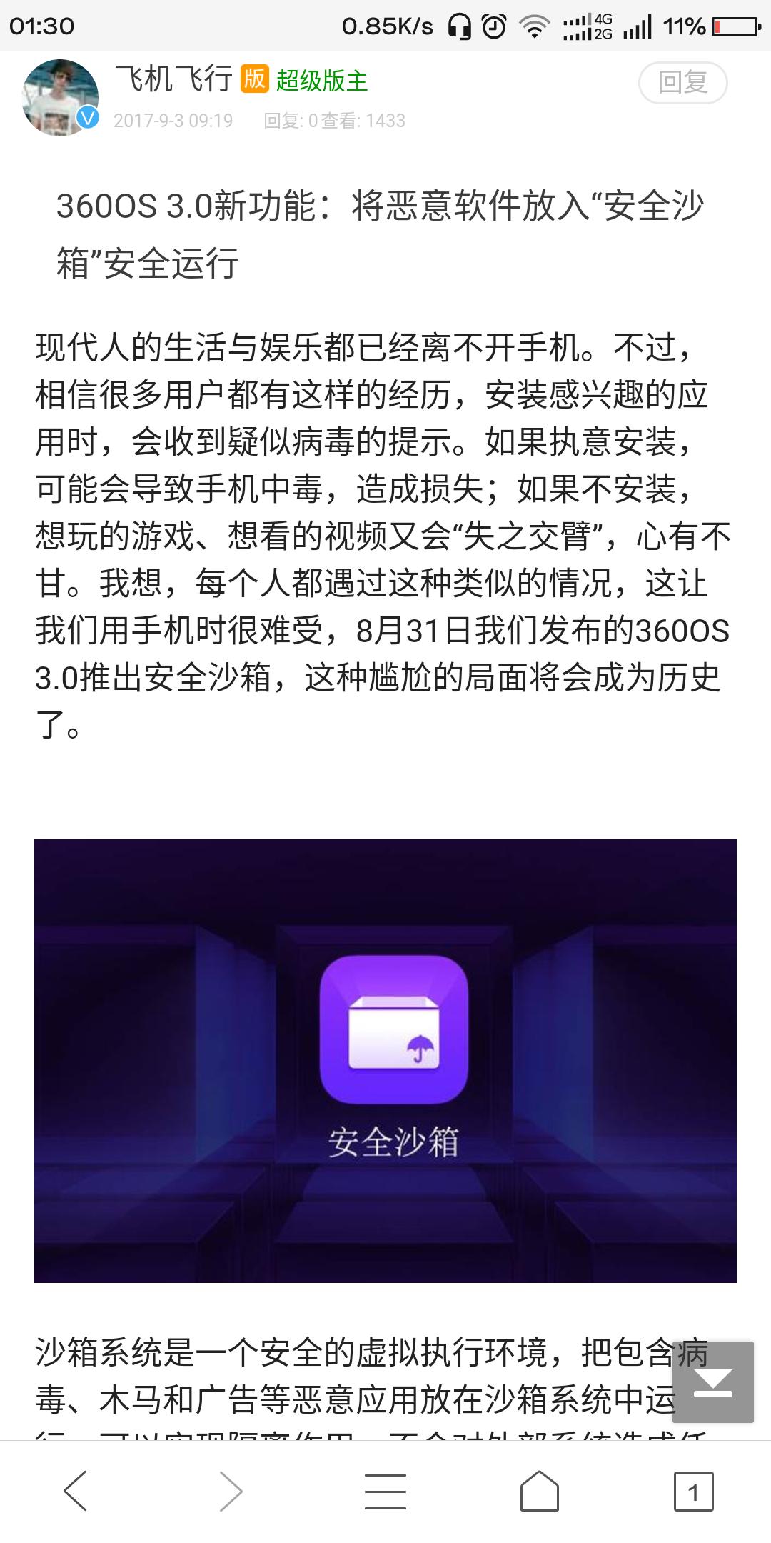 Screenshot_2018-08-11-01-30-34.png