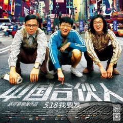中国合伙人 电影原声带