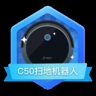 360扫地机器人C50