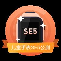 公测360手表SE5