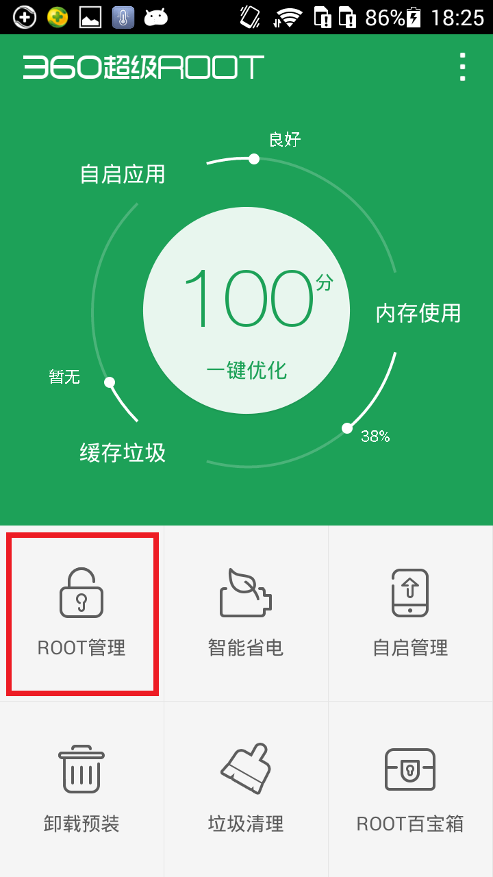 root管理.png