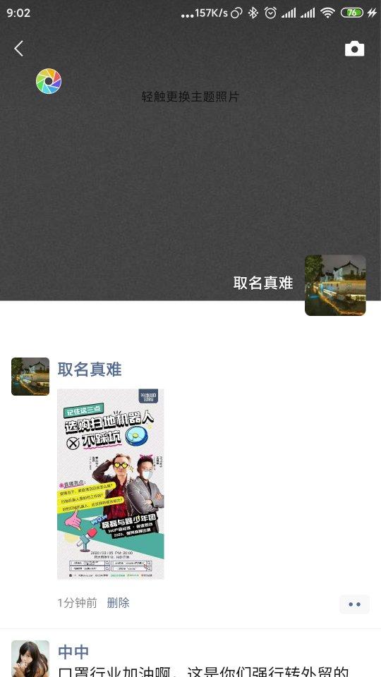 Screenshot_2020-03-06-09-02-19-204_com.tencent.mm_compress.jpg