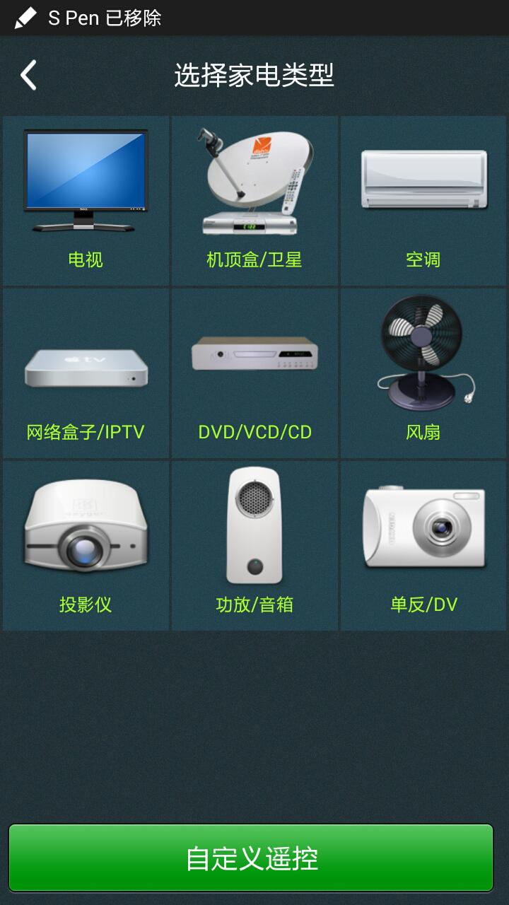 选择设备类型