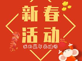 【新春活动】测鼠年运势,赢惊喜好礼