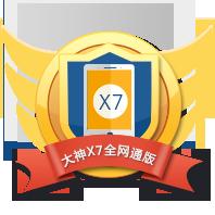 大神X7全网通版